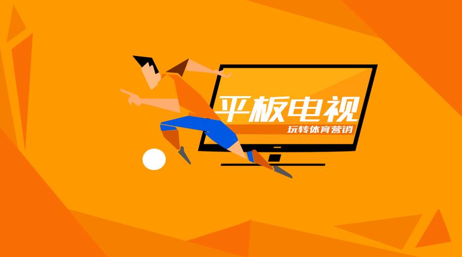 玩转体育营销,电视品牌谁最溜?